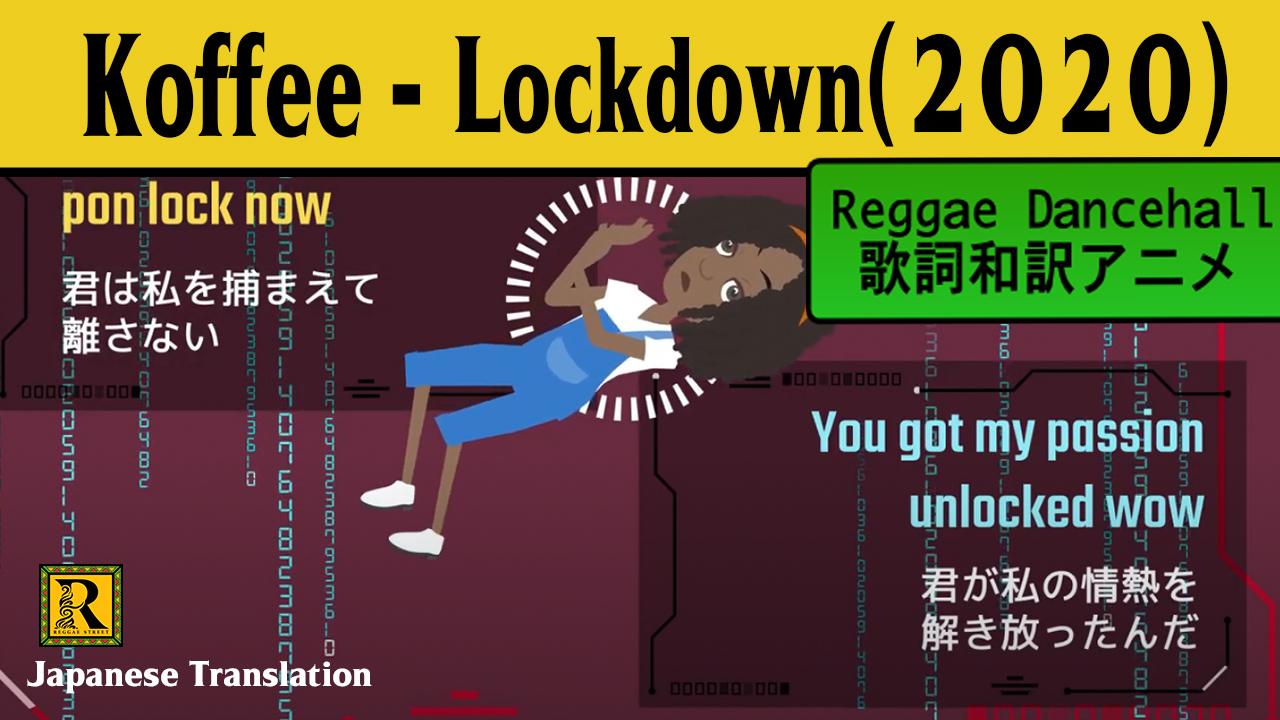 koffee_lockdown_サムネイル