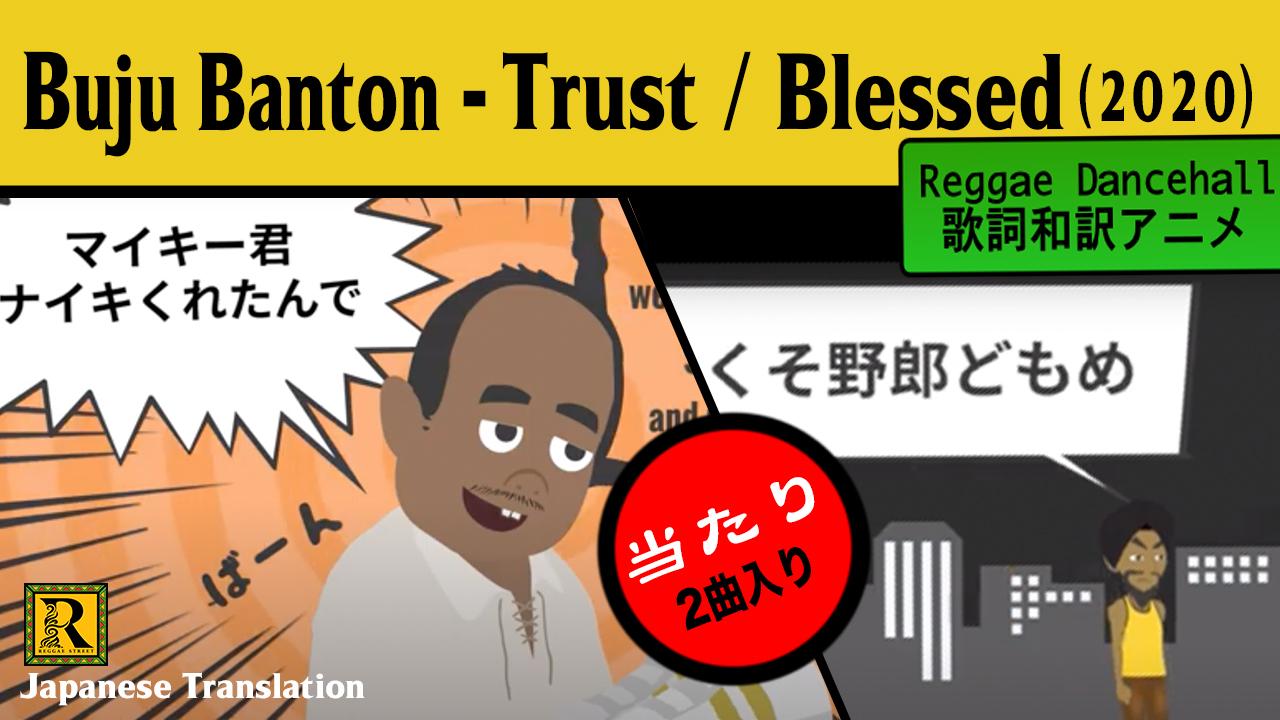 buju banton リリックアニメ サムネイル