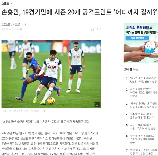 Korean newspaper predicted Son Heung Min was about to be honored, confident of the golden ball race