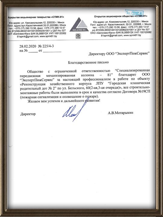 """Отзывы о работе компании ООО """"ЭкспертПожСервис"""""""