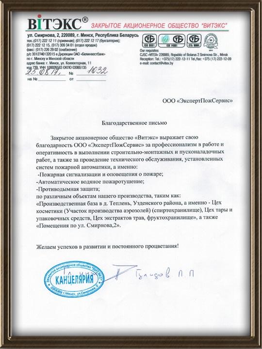 "Отзыв ЗАО ""Витэкс"""