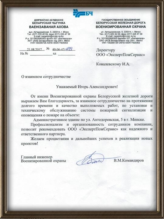 "Отзыв ГО ""Бел/ЖД"" о работе компании ООО ""ЭкспертПожСервис"""