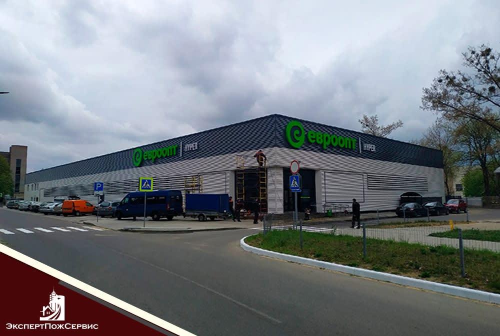 Гипермаркет «Евроопт»