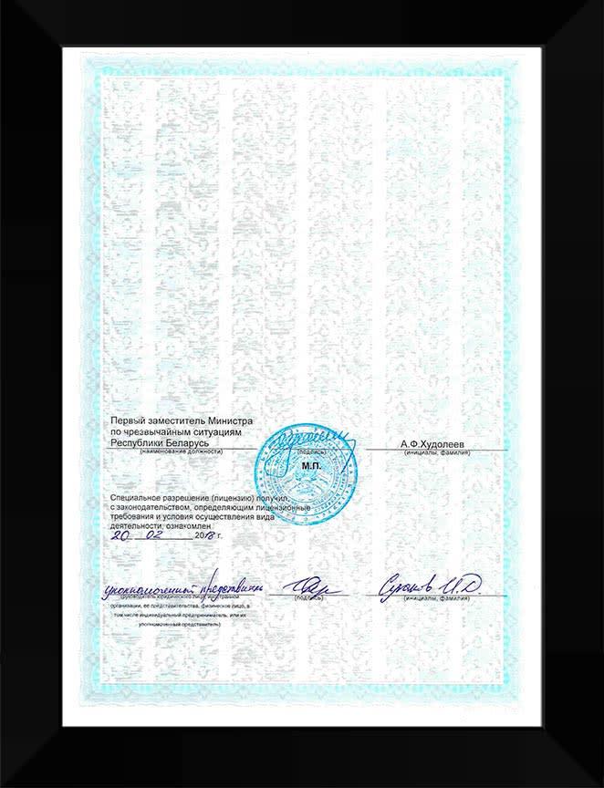 Сертификат качества ISO