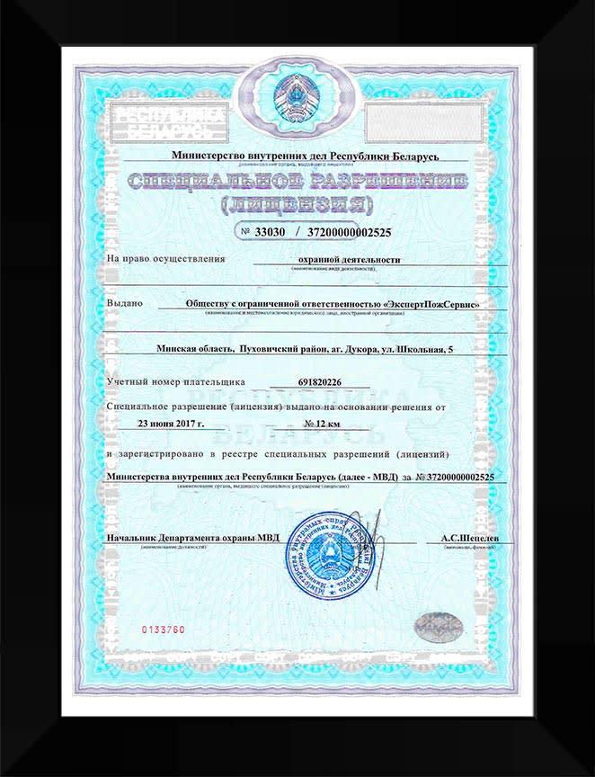 Сертификат качества ISO Охрана труда