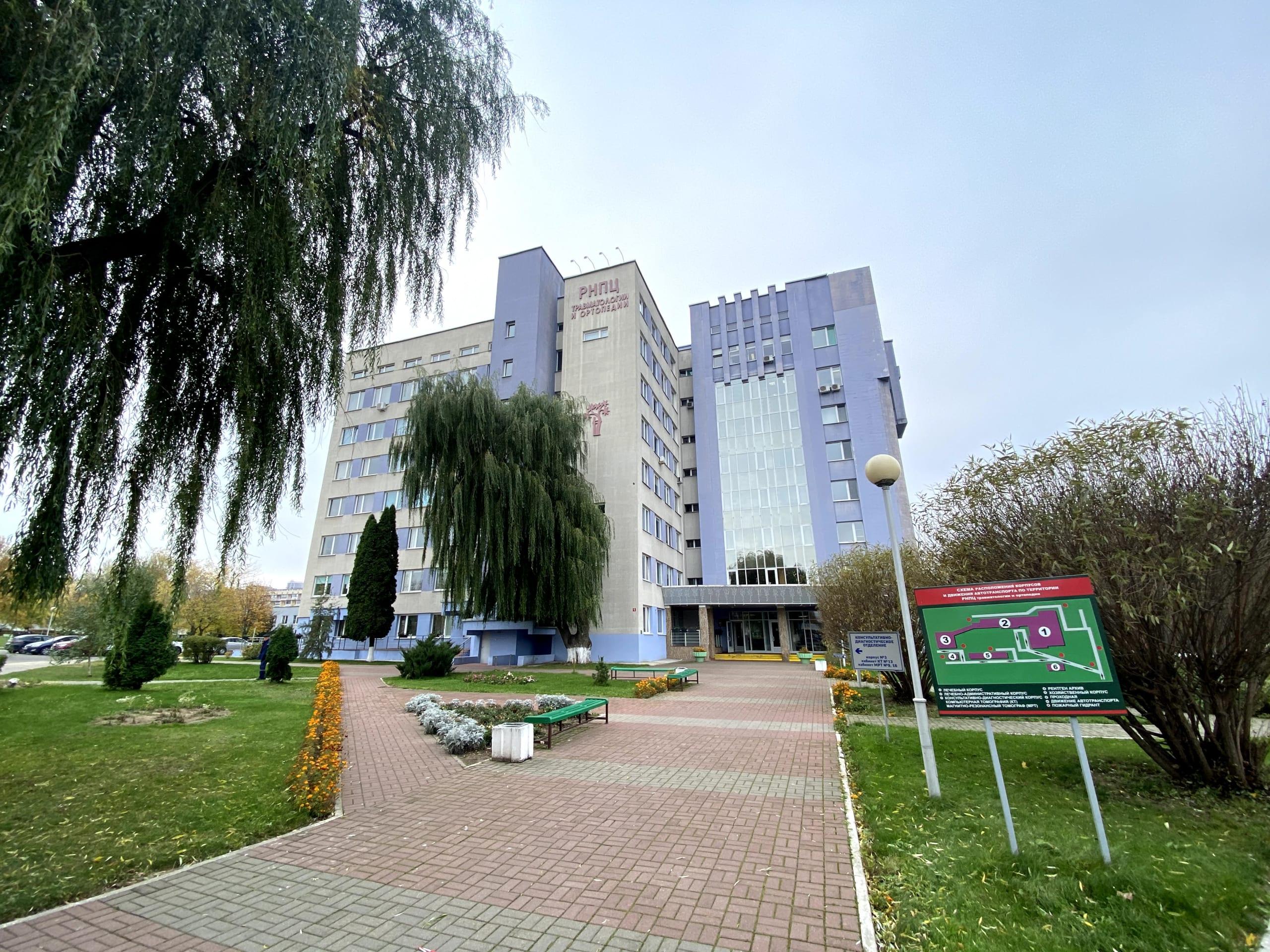 РНПЦ травматологии и ортопедии г. Минск