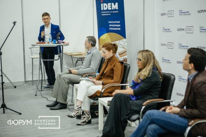 """Фото для новости """"Приглашаем на строительную конференцию в Крым"""""""