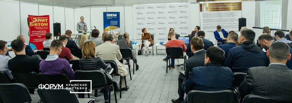 """Фото для новости """"Главной темой Второй крымской строительной конференции станет решение проблемы получения госзаказов"""""""