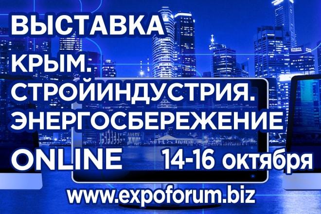 """Фото для новости """"Приглашаем посетить вебинары в рамках строительной выставки"""""""