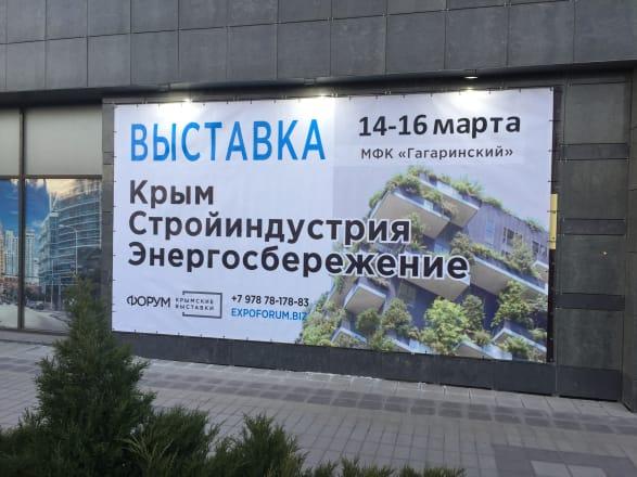 """Фото для новости """"Приглашаем посетить строительную выставку в Крыму!"""""""