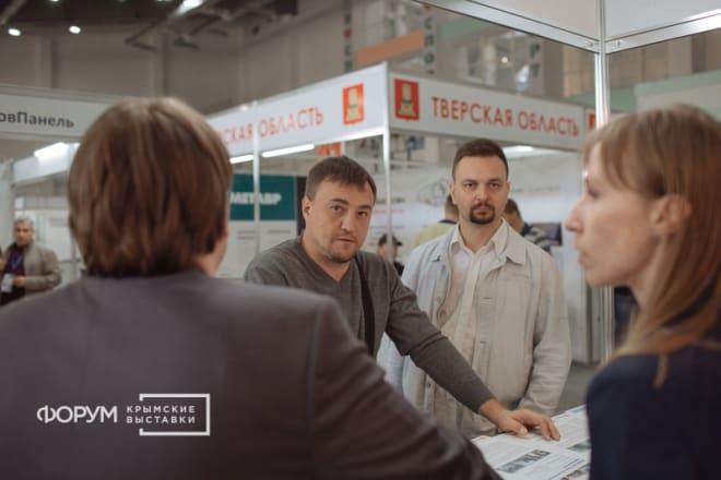 """Фото для новости """"Утвержден план крымских выставок на 2020 год"""""""