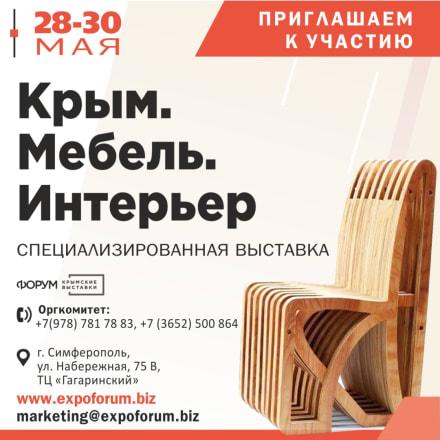 """Фото для новости """"Специализированная мебельная выставка «Крым. Мебель. Интерьер-2020» приглашает к участию"""""""