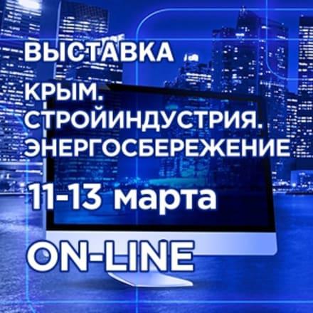 """Фото для новости """"Запланируйте посещение строительной выставки ONLINE 11-13 марта"""""""