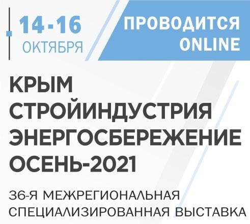 """Фото для новости """"Строительная выставка онлайн. Регистрация участников и посетителей."""""""