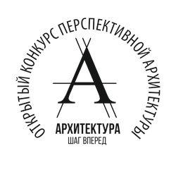 "лого конкурса ""Архитектура. Шаг вперед"""