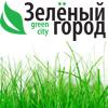 Зеленый город — уникальный медиа-ресурс нового поколения.