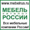 """каталог """"Мебель России"""""""