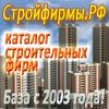 Каталог Строительных Фирм STROYFIRM.RU