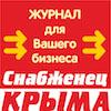 журнал «Снабженец Крыма»
