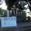 Mililani Korean Baptist Church in Mililani,HI 96789
