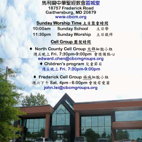 Chinese Bible Church of Maryland, Gaithersburg Campus in Gaithersburg,MD 20879