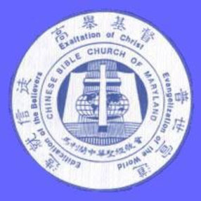 Chinese Bible Church of Maryland in Rockville,MD 20853