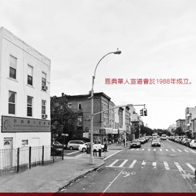 Grace Chinese Alliance Church in Brooklyn,NY 11220