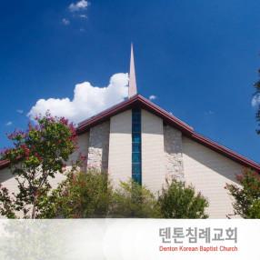 Denton Korean Baptist Church in Denton,TX 76209