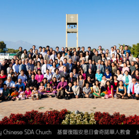 Chino Valley Chinese Seventh-day Adventist Church