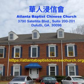 ATLANTA BAPTIST CHINESE CHURCH --- 華人浸信會 in Duluth,GA  30096