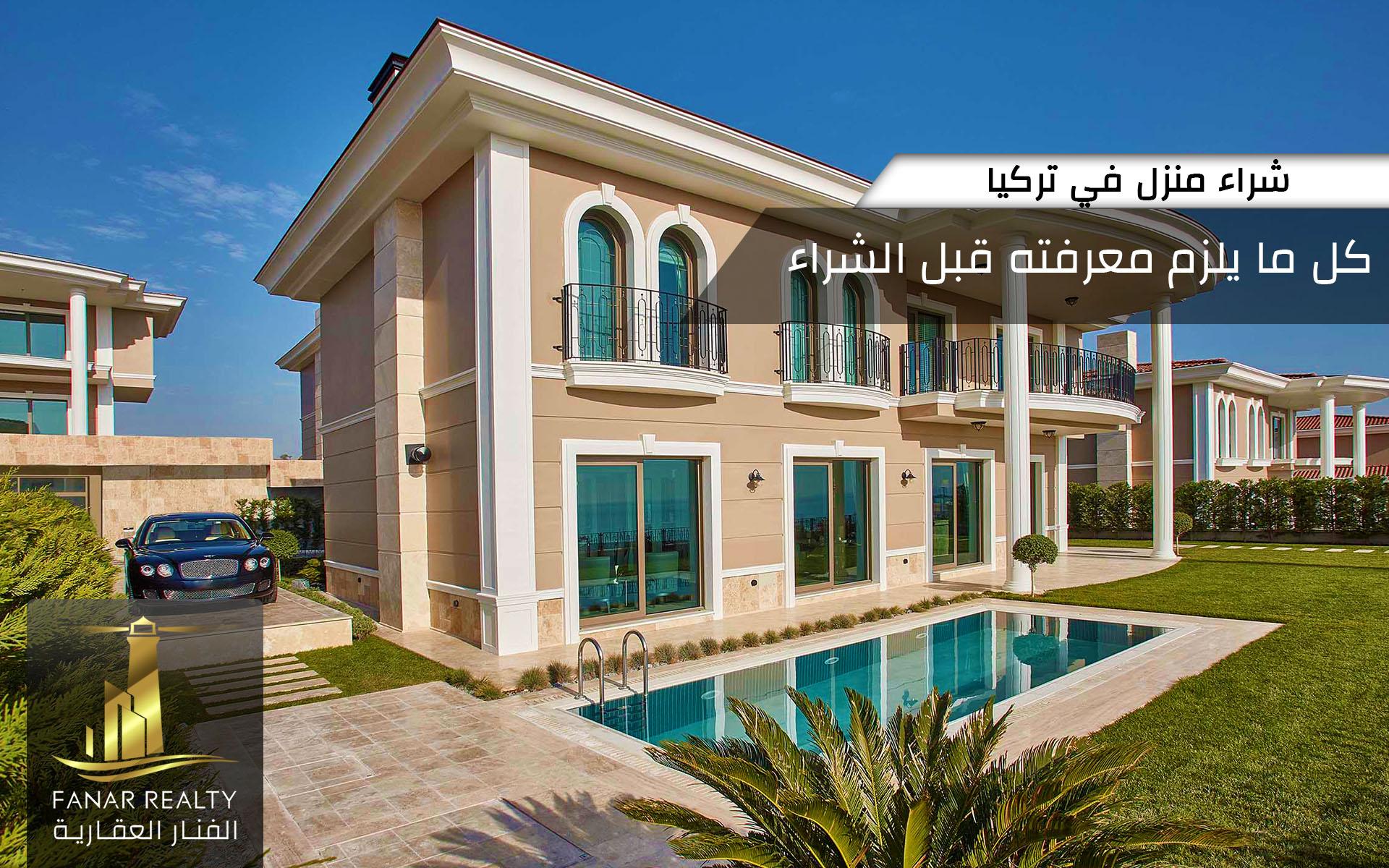 3d70d63ae6b79 شراء منزل في تركيا – كل ما يلزم معرفته قبل الشراء