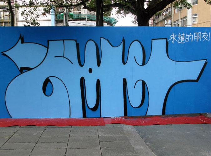 Artwork By honet in Beijing