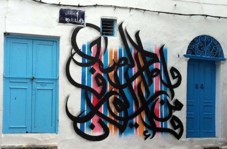 Artwork By El Seed in Tunis