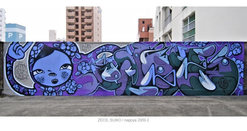 Œuvre  à Nagoya