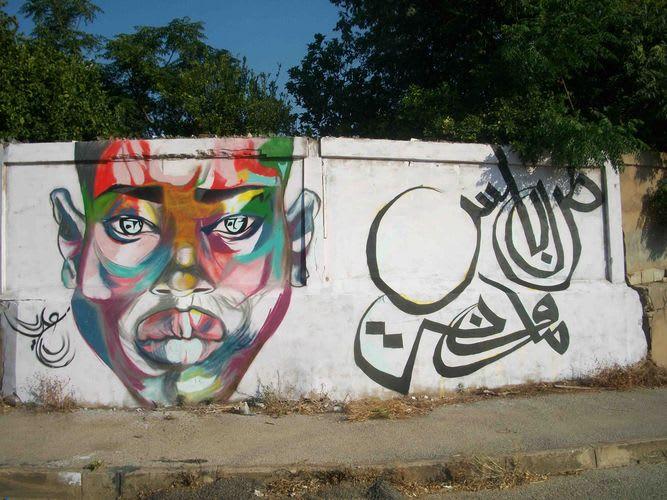 Œuvre Par Ali à Tripoli
