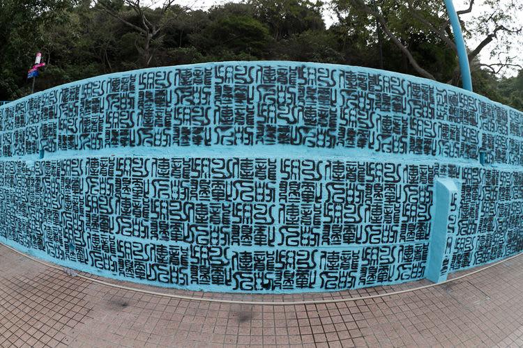Artwork  in Hong Kong