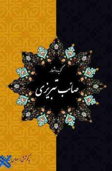 دیوان-صائب-تبریزی-۱