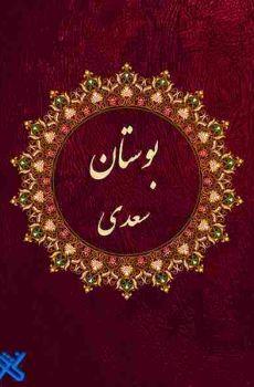 بوستان سعدی شیرازی