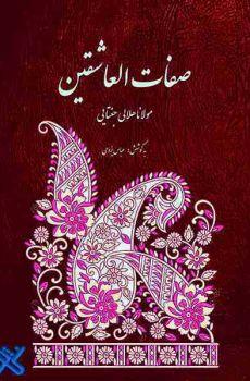 صفات العاشین مولانا هلالی جغتایی