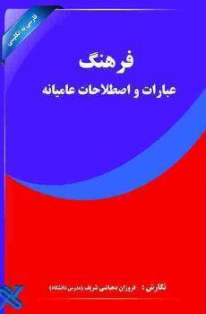 فرهنگ اصطلاحات عامیانه فارسی به انگلیسی