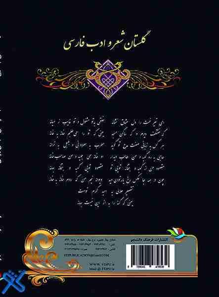 کلیات هلالی جغتایی (شامل غزل، قطعه، رباعی، مثنوی، قصه ی شاه و درویش و صفات العاشقین)
