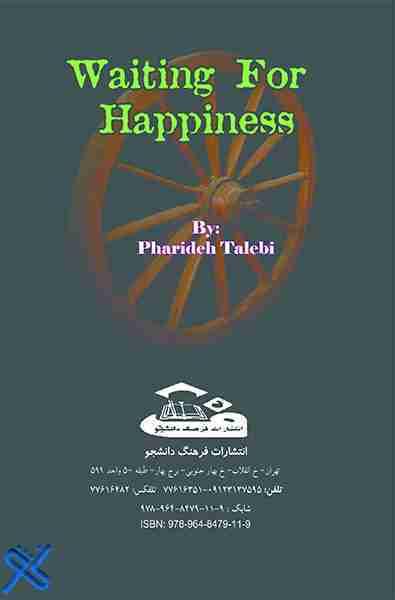 رمان و داستان در کمین خوشبختی