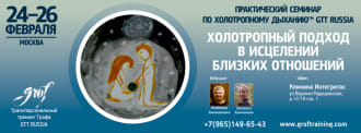 """Double  HB weekend  """"Holotropic approach to healing our close relationships"""" with GTT Russia in Moscow, 24-26 February, 2017"""