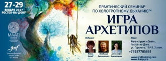 """Weekend HB workshop """"Play of Archetypes"""" with GTT Russia and MAAP in Rostov-on-Don, 27-29 January, 2017"""