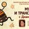 """GTT TRAINING MODULE """"MUSIC AND TRANSCENDENCE"""" WITH DIANA MEDINA IN ROSTOV-ON-DON, MARCH 27-APRIL 1, 2017"""