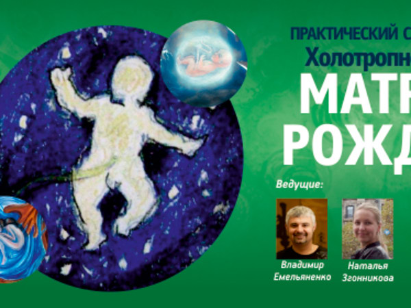 "Weekend HB workshop ""Matrices of birth"" with GTT Russia in Moscow, 26-28 May, 2017"