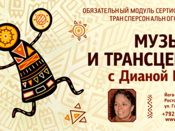 "GTT TRAINING MODULE ""MUSIC AND TRANSCENDENCE"" WITH DIANA MEDINA IN ROSTOV-ON-DON, MARCH 27-APRIL 1, 2017"