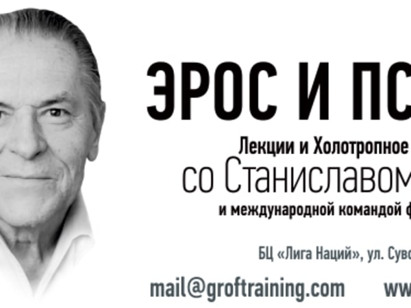 "Holotropic Breathwork™ workshop ""Eros and Psyche"" with Stanislav Grof in Rostov-on-Don, Russia"