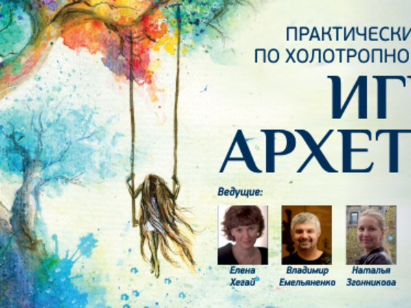 "Weekend HB workshop ""Play of Archetypes"" with GTT Russia and MAAP in Moscow, 20-22 January, 2017"