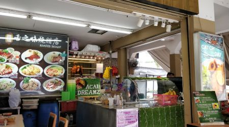 Corner Chicken Rice Stall